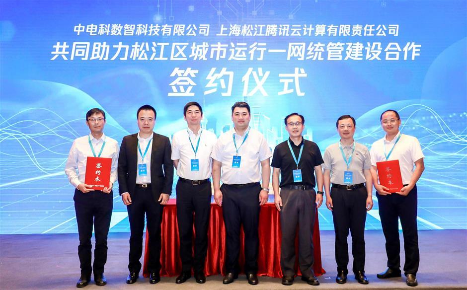 Tencent helps Songjiang set up