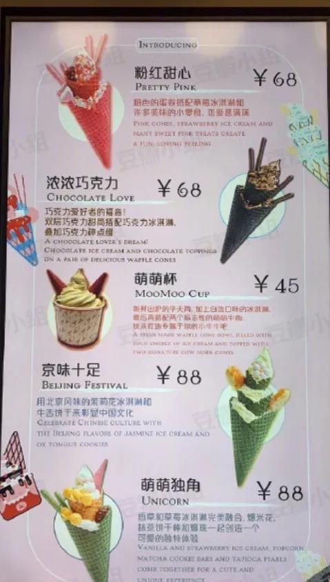 High food prices at Beijing theme park leave a bad taste