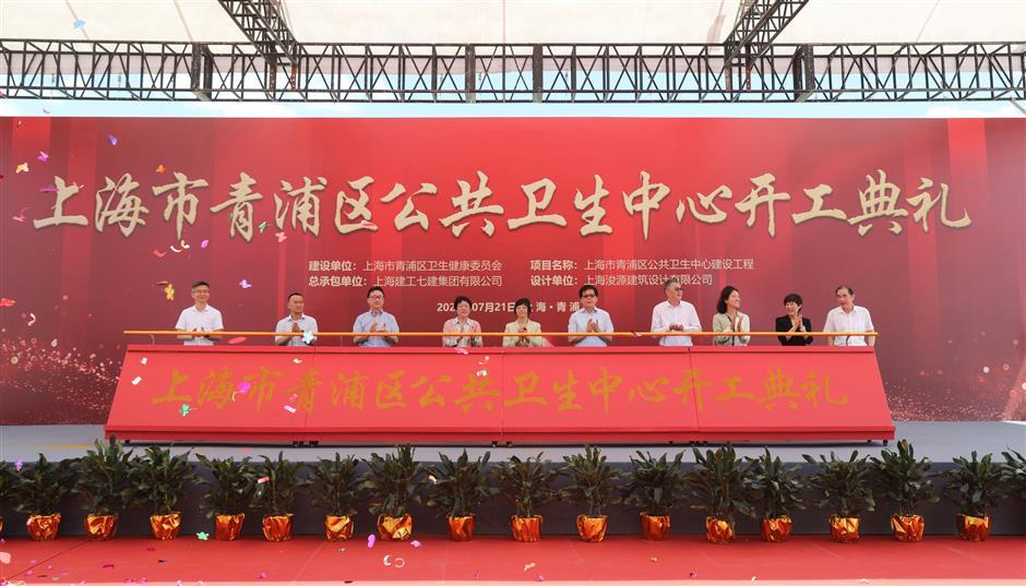 Construction starts on Qingpu's new public health center
