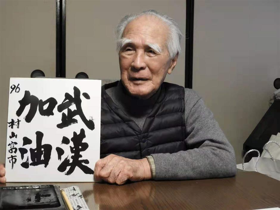 Calligraphy of Japanese ex-PM donated to city archives