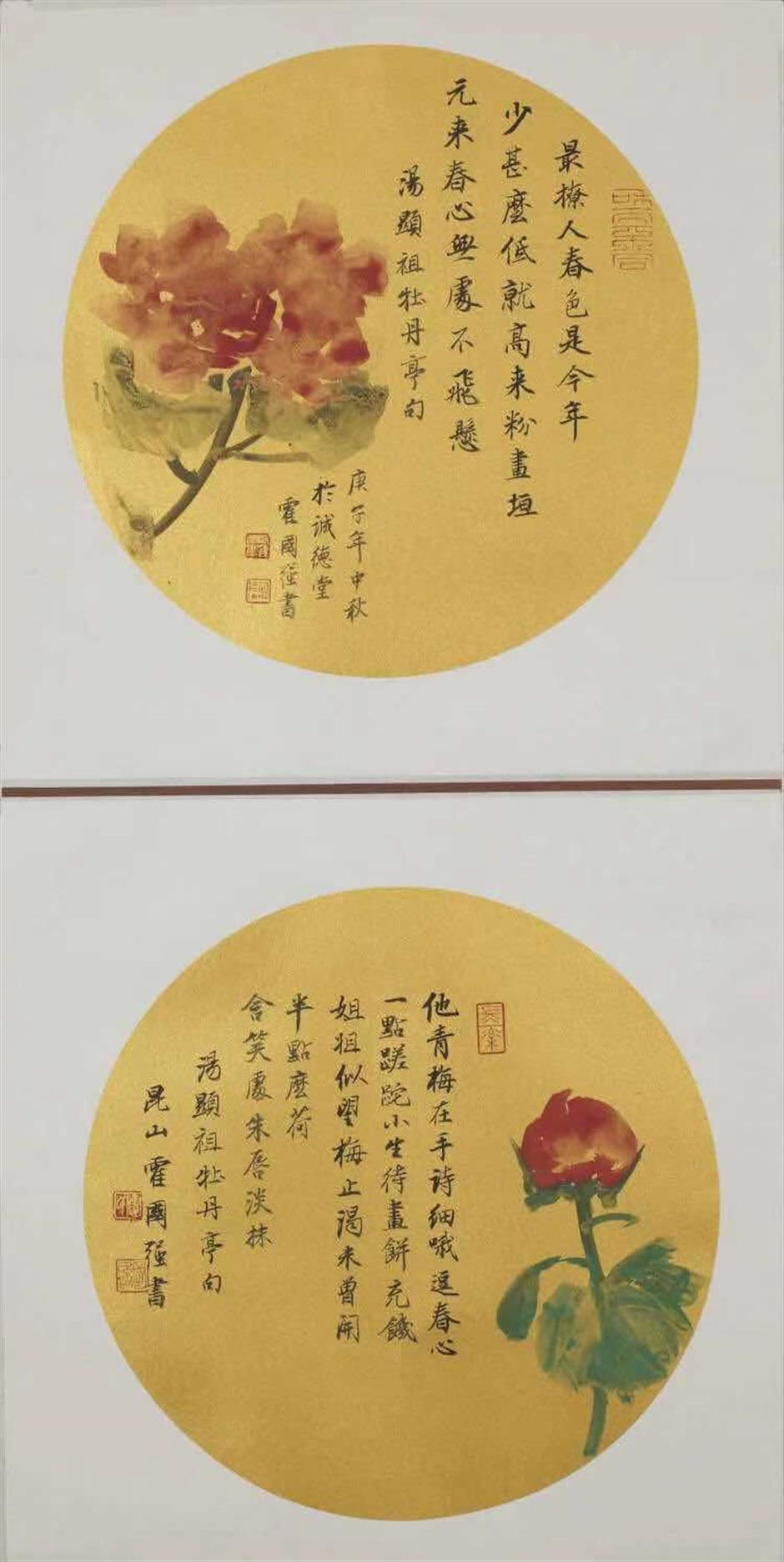How calligraphy collides with Kunqu Opera