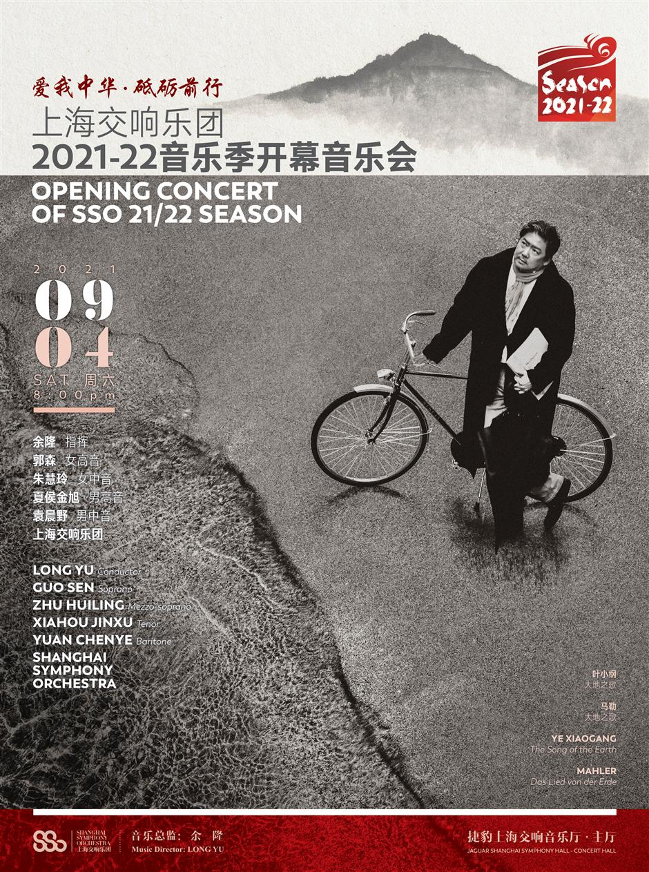 SSO to focus on Asian works and youth