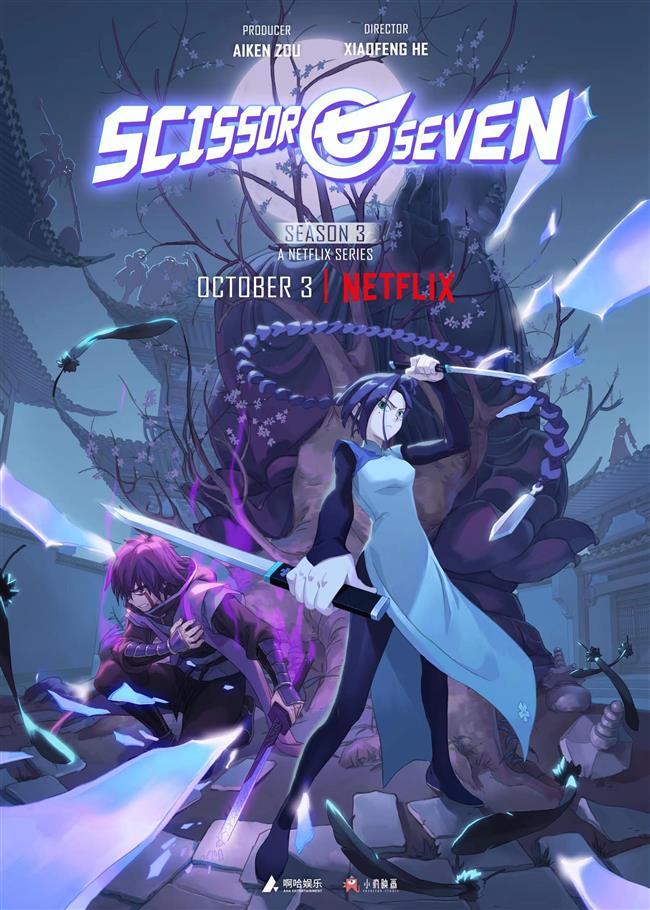 Third season of 'Scissor Seven' to air on Netflix