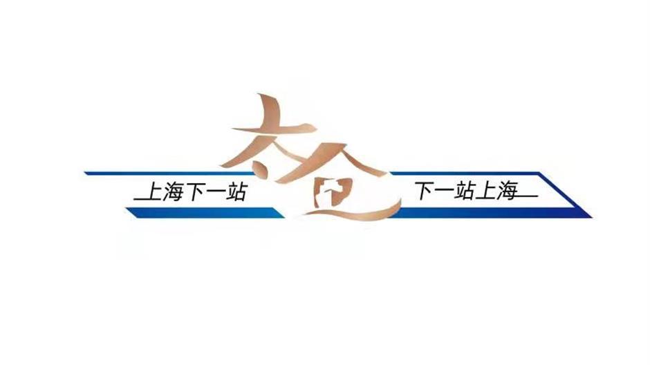 Taicang to grow together with Hongqiao international hub
