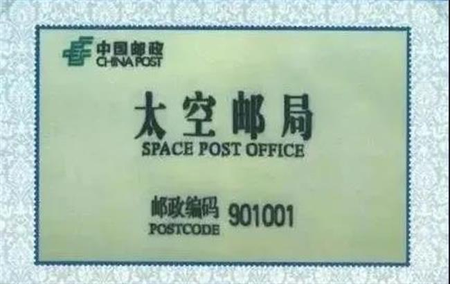 A letter to the space? It costs only US$3