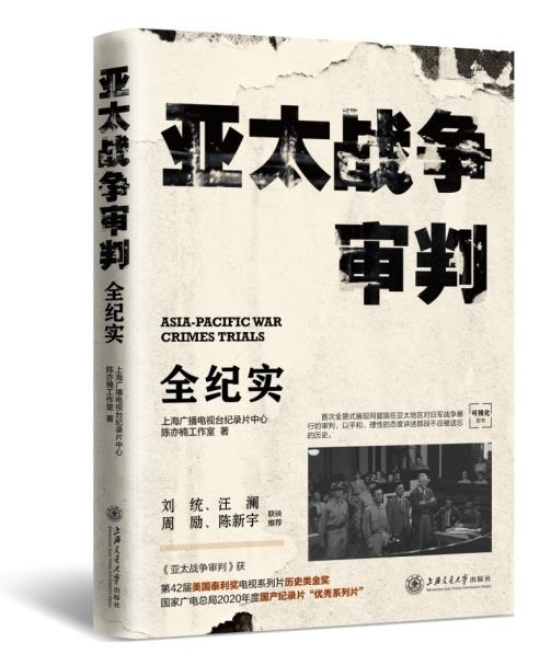 Book and DVD spin-offs of 'Asia-Pacific War Crimes Trials' published
