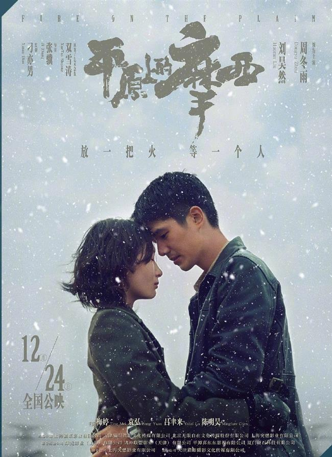 El Festival de Cine de San Sebastián se abre con una película del director chino Zhang Yimou