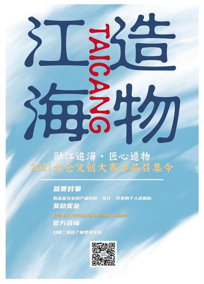 Design competition open for Taicang City souvenirs