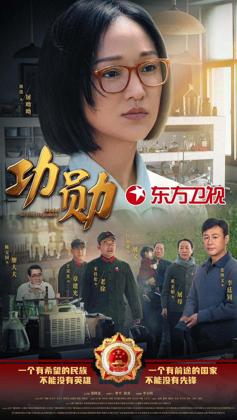 New TV series pays tribute to winners of China's highest honor