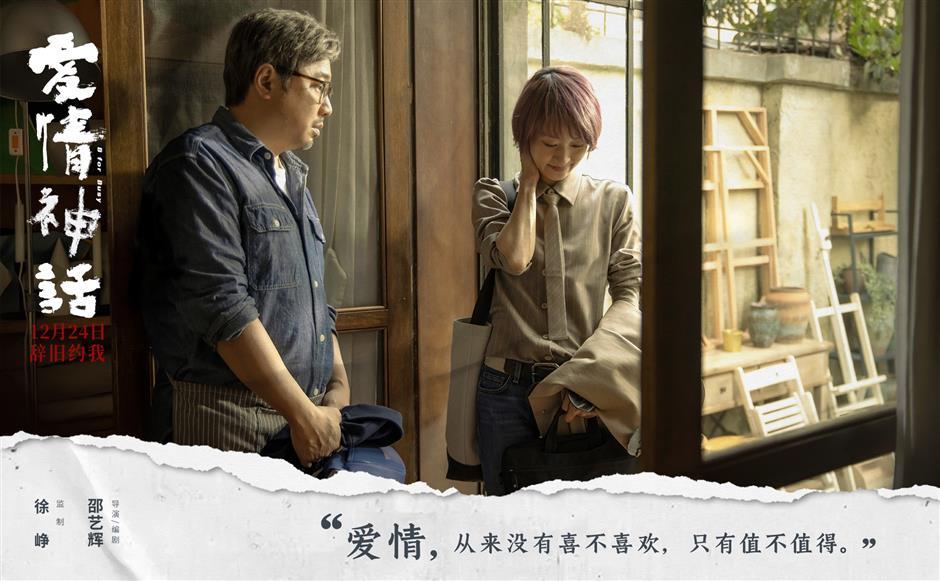 Romance film set in city's old lanes to hit cinemas across China