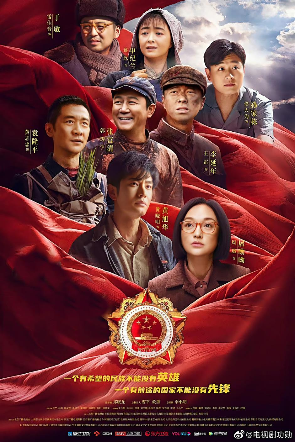 Drama series pays tribute to China's heroes