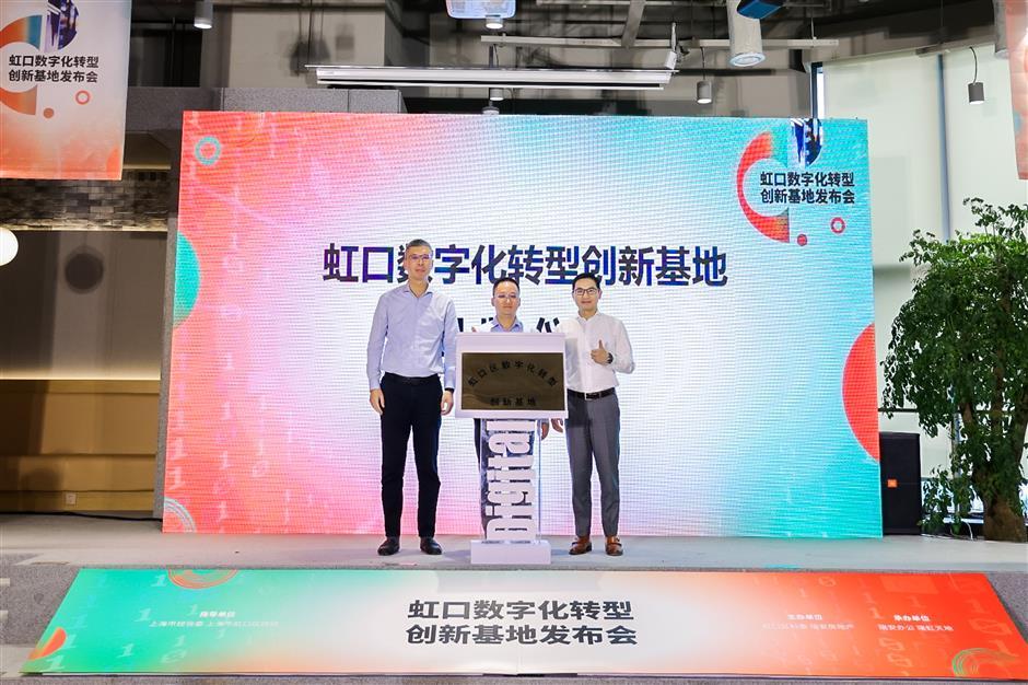 Digital innovation hub opens in Hongkou District