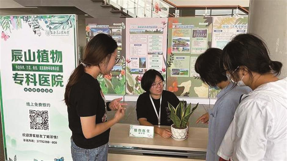 'Plant specialized hospital' opens at Chenshan Botanical Garden