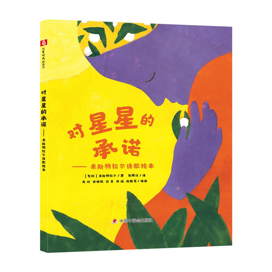Chilean poems published in Chinese for local children's enjoyment