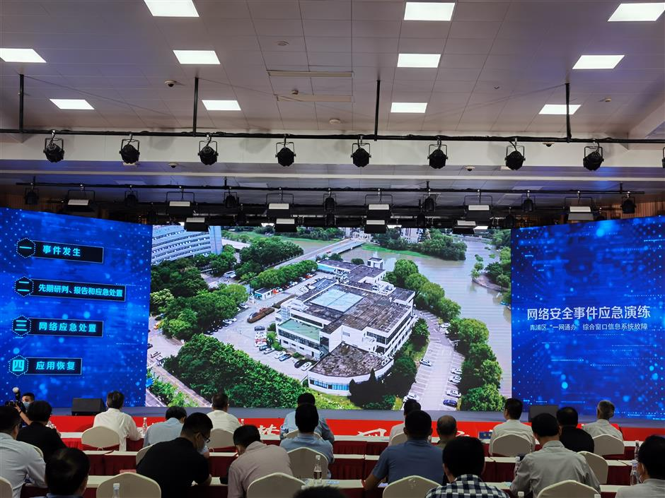 Qingpu District conducts cybersecurity drill simulating attack to test response