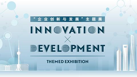 Innovation & Development Themed Exhibition
